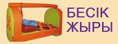 Бесік жыры, Besik jyry, Besik, Besik zhyry, Besik zhiri, Бесик жири, Бесик жыры